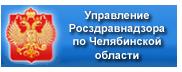 74reg.roszdravnadzor.ru