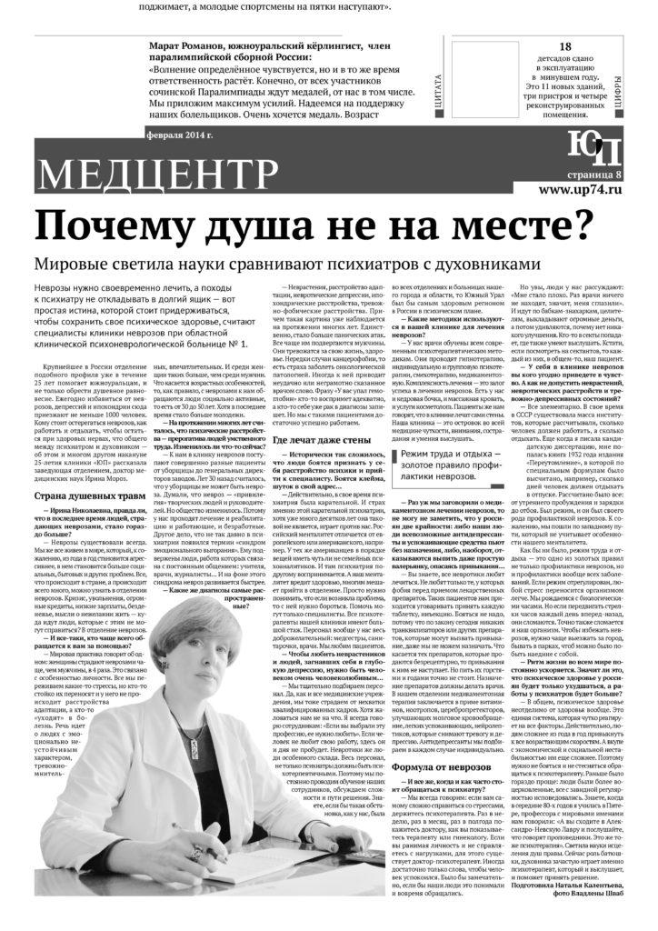 статьи о здоровье